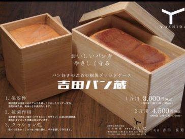 常設販売決定!「吉田パン蔵」が仙台藤崎百貨店、大町館伊達クラフトコーナー